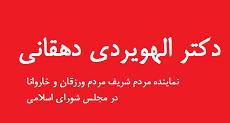 نماینده مردم شریف شهرستان ورزقان  در مجلس شورای اسلامی