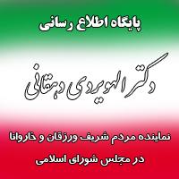 نماینده مردم شریف شهرستان ورزقان و خاروانا در مجلس شورای اسلامی